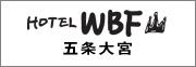 HOTEL WBF 五条大宮