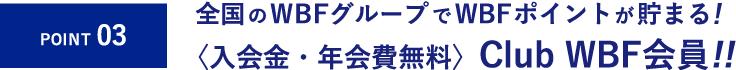 全国のWBFグループでWBFポイントが貯まる!〈入会金・年会費無料〉Club WBF会員!!