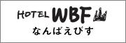 HOTEL WBF なんばえびす