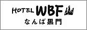 HOTEL WBF なんば黒門