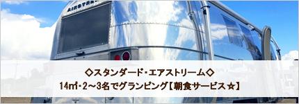 ◇スタンダード・エアストリーム/14㎡・2〜3名でグランピング【朝食サービス☆】◇