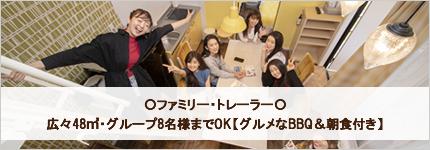 〇ファミリー・トレーラー/広々48㎡・グループ8名様までOK【グルメなBBQ&朝食付き】〇