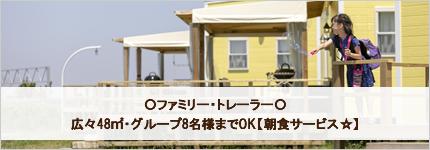 〇ファミリー・トレーラー/広々48㎡・グループ8名様までOK【朝食サービス☆】〇