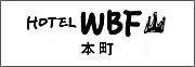 HOTEL WBF なんば日本橋