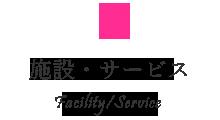 施設・サービス facility