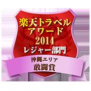 楽天トラベルアワード2014 レジャー部門 沖縄エリア敢闘賞