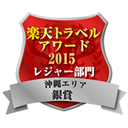 楽天トラベルアワード2015 レジャー部門 沖縄エリア銀賞
