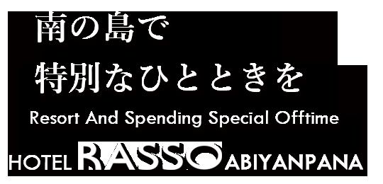 南の島で特別なひとときを Resort And Spending Special Offtime HOTEL RASSO ABIYANPANA
