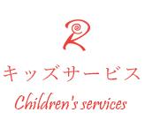 キッズサービス Children's service