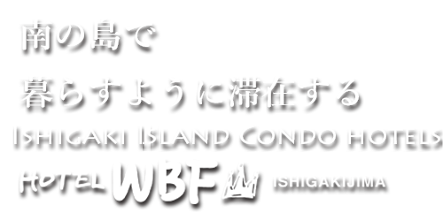 南の島で暮らすように滞在する ISHIGAKI ILAND CONDO HOTELS HOTEL WBF ISHIGAKIJIMA