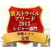 楽天トラベルアワード2013 レジャー部門 沖縄エリア金賞