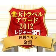 楽天トラベルアワード2012 レジャー部門 沖縄エリア金賞