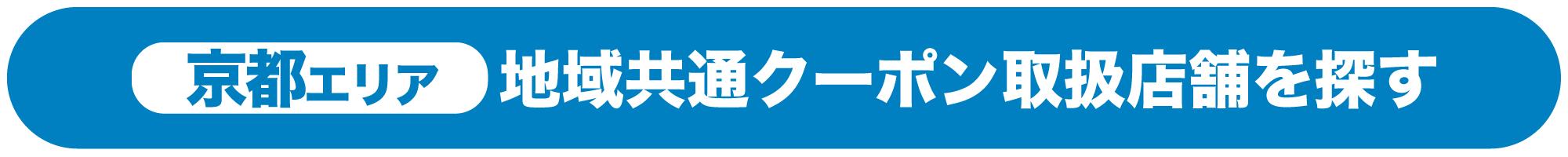 事態 宣言 いつまで 京都 緊急